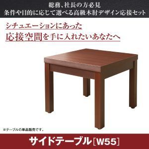 条件や目的に応じて選べる高級木肘デザイン応接ソファセット Office Grade オフィスグレード サイドテーブル W55 kaitekibituuhan