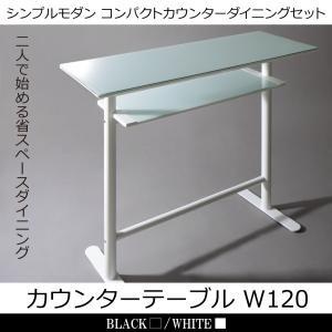 シンプルモダンコンパクトカウンターダイニングセット KISE キーゼ カウンターテーブル W120 kaitekibituuhan