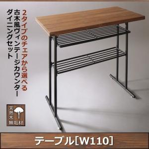 古木風ヴィンテージコンパクトカウンターダイニングセット JAMIE ジェイミー カウンターテーブル W110 kaitekibituuhan