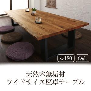天然木無垢材ワイドサイズ座卓テーブル Amisk アミスク オーク W180 kaitekibituuhan