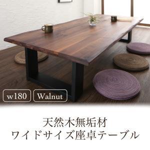天然木無垢材ワイドサイズ座卓テーブル Amisk アミスク ウォールナット W180 kaitekibituuhan