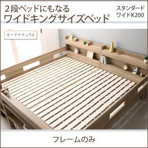 二段ベッド シングル (ベッドフレームのみ) すのこ (スタンダード(下段サイドガード無し)) 宮付...
