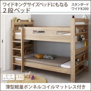 二段ベッド シングル (薄型軽量ボンネルコイルマットレス付き) すのこ (スタンダード(下段サイドガ...