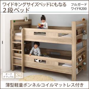 二段ベッド シングル (薄型軽量ボンネルコイルマットレス付き) すのこ (フルガード) 宮付き 子供...