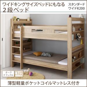二段ベッド シングル (薄型軽量ポケットコイルマットレス付き) すのこ (スタンダード(下段サイドガ...