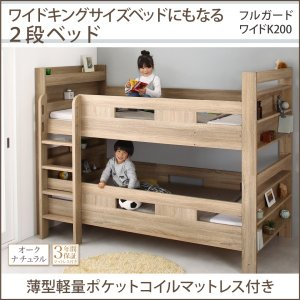 二段ベッド シングル (薄型軽量ポケットコイルマットレス付き) すのこ (フルガード) 宮付き 子供...