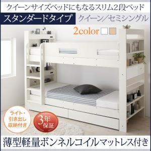 二段ベッド セミシングル (薄型軽量ボンネルコイルマットレス付き) すのこ (スタンダード(下段サイ...