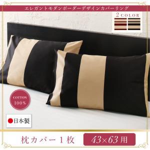 ピローケース(枕カバー)の単品1枚 43x63cm /エレガントモダンボーダー柄 日本製 綿100%...