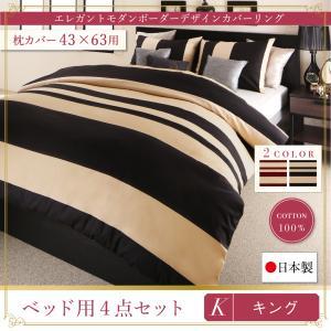 布団カバーセット キング ベッド用4点(枕カバー(43x63cm)2枚 + 掛け布団カバー + ボックスシーツ) /エレガントモダンボーダー柄 日本製 綿100%|kaitekibituuhan