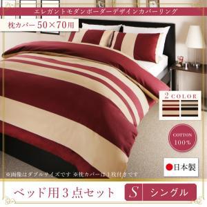 布団カバーセット シングル ベッド用3点(枕カバー(50x70cm) + 掛け布団カバー + ボックスシーツ) /エレガントモダンボーダー柄 日本製 綿100%|kaitekibituuhan