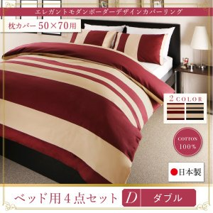 布団カバーセット ダブル ベッド用4点(枕カバー(50x70cm)2枚 + 掛け布団カバー + ボックスシーツ) /エレガントモダンボーダー柄 日本製 綿100%|kaitekibituuhan