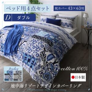 布団カバーセット ダブル ベッド用4点(枕カバー(43x63cm)2枚 + 掛け布団カバー + ボックスシーツ) /地中海リゾート柄 日本製 綿100%|kaitekibituuhan