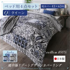 布団カバーセット クイーン ベッド用4点(枕カバー(43x63cm)2枚 + 掛け布団カバー + ボックスシーツ) /地中海リゾート柄 日本製 綿100%|kaitekibituuhan