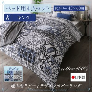 布団カバーセット キング ベッド用4点(枕カバー(43x63cm)2枚 + 掛け布団カバー + ボックスシーツ) /地中海リゾート柄 日本製 綿100%|kaitekibituuhan