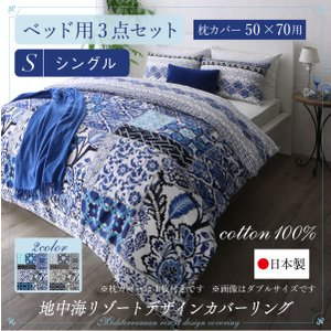 布団カバーセット シングル ベッド用3点(枕カバー(50x70cm) + 掛け布団カバー + ボックスシーツ) /地中海リゾート柄 日本製 綿100%|kaitekibituuhan