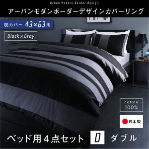 布団カバーセット ダブル ベッド用4点(枕カバー(43x63cm)2枚 + 掛け布団カバー + ボックスシーツ) /アーバンモダンボーダー柄 日本製 綿100%|kaitekibituuhan