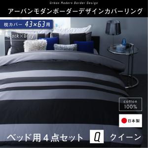 布団カバーセット クイーン ベッド用4点(枕カバー(43x63cm)2枚 + 掛け布団カバー + ボックスシーツ) /アーバンモダンボーダー柄 日本製 綿100%|kaitekibituuhan