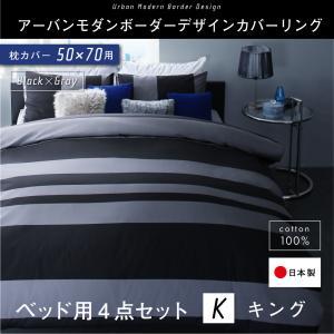 布団カバーセット キング ベッド用4点(枕カバー(50x70cm)2枚 + 掛け布団カバー + ボックスシーツ) /アーバンモダンボーダー柄 日本製 綿100%|kaitekibituuhan