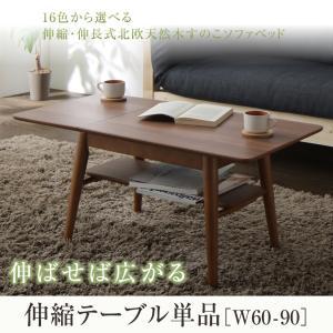 16色から選べる 伸縮・伸長式北欧天然木すのこソファベッド Exii エグジー テーブル W60-90 kaitekibituuhan