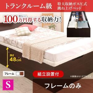 跳ね上げ式ベッド 収納付き シングル (ベッドフレームのみ) すのこ 深さグランド 縦開き (組立設...