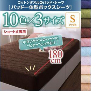 敷きパッド一体型ボックスシーツ の単品(マットレス用) シングル ショート丈 /タオル地 通気性 洗...