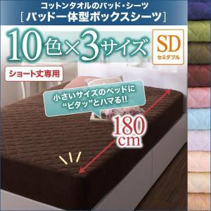敷きパッド一体型ボックスシーツ の単品(マットレス用) セミダブル ショート丈 /タオル地 通気性 ...