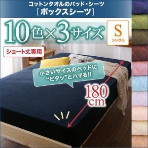 ベッド用 ボックスシーツの単品(マットレス用カバー) シングル ショート丈 /タオル地 通気性 洗え...