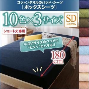 ベッド用 ボックスシーツの単品(マットレス用カバー) セミダブル ショート丈 /タオル地 通気性 洗...