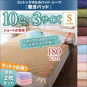 敷きパッド の同色2枚セット シングル ショート丈 /タオル地 通気性 洗える 綿100%パイル