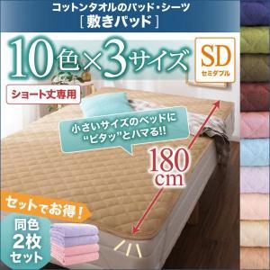 敷きパッド の同色2枚セット セミダブル ショート丈 /タオル地 通気性 洗える 綿100%パイル