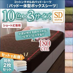 敷きパッド一体型ボックスシーツ の同色2枚セット セミダブル ショート丈 /タオル地 通気性 洗える...