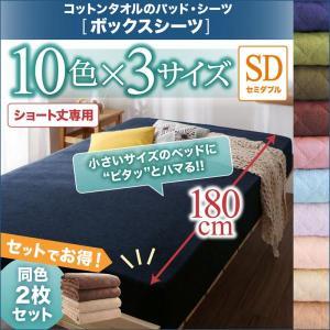 ベッド用 ボックスシーツ の同色2枚セット セミダブル ショート丈 /タオル地 通気性 洗える 綿1...