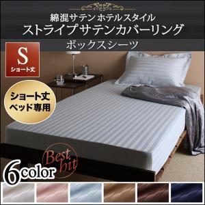 ベッド用 ボックスシーツの単品(マットレス用カバー) シングル ショート丈 /ホテルスタイル ストラ...