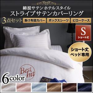 布団カバーセット シングル ショート丈 ベッド用3点(枕カバー(43x63cm) + 掛け布団カバー...