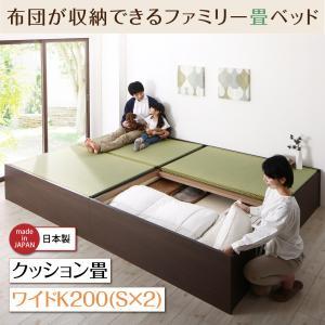 収納付きベッド ワイドK200 (ベッドフレームのみ) クッション畳 (お客様組立品) ヘッドレス ...