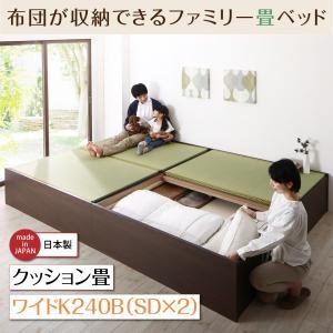 収納付きベッド ワイドK240(SD×2) (ベッドフレームのみ) クッション畳 (お客様組立品) ...