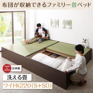収納付きベッド ワイドK220 (ベッドフレームのみ) 洗える畳 (お客様組立品) ヘッドレス 大容...