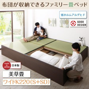 収納付きベッド ワイドK220 (ベッドフレームのみ) 美草畳 (お客様組立品) ヘッドレス 大容量...