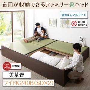 収納付きベッド ワイドK240(SD×2) (ベッドフレームのみ) 美草畳 (お客様組立品) ヘッド...