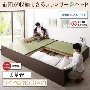 収納付きベッド ワイドK280 (ベッドフレームのみ) 美草畳 (お客様組立品) ヘッドレス 大容量...