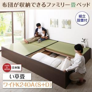 収納付きベッド ワイドK240(S+D) (ベッドフレームのみ) い草畳 (組立設置付き) ヘッドレ...
