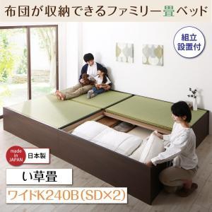 収納付きベッド ワイドK240(SD×2) (ベッドフレームのみ) い草畳 (組立設置付き) ヘッド...