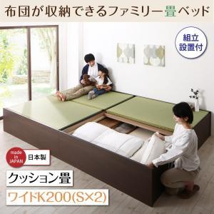 収納付きベッド ワイドK200 (ベッドフレームのみ) クッション畳 (組立設置付き) ヘッドレス ...