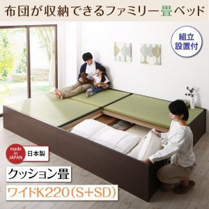 収納付きベッド ワイドK220 (ベッドフレームのみ) クッション畳 (組立設置付き) ヘッドレス ...