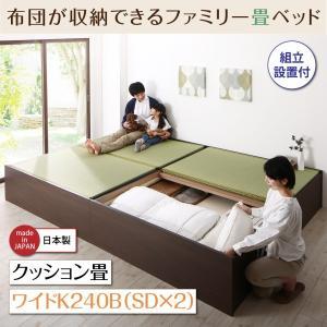 収納付きベッド ワイドK240(SD×2) (ベッドフレームのみ) クッション畳 (組立設置付き) ...
