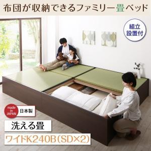 収納付きベッド ワイドK240(SD×2) (ベッドフレームのみ) 洗える畳 (組立設置付き) ヘッ...