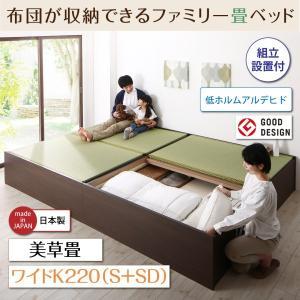 収納付きベッド ワイドK220 (ベッドフレームのみ) 美草畳 (組立設置付き) ヘッドレス 大容量...