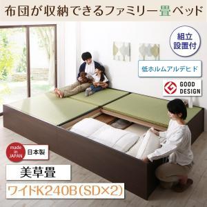 収納付きベッド ワイドK240(SD×2) (ベッドフレームのみ) 美草畳 (組立設置付き) ヘッド...