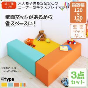 コーナー型キッズプレイマットセット 3点(フロアマット1枚+スツール2枚) 使用床面積(120×12...