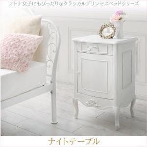 オトナ女子にもぴったりなクラシカルプリンセスベッドシリーズ Couronne クロンヌ サイドテーブル W40 kaitekibituuhan